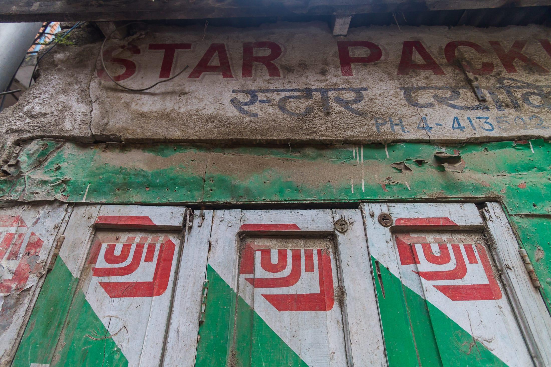 Closed door of shop – Nepal